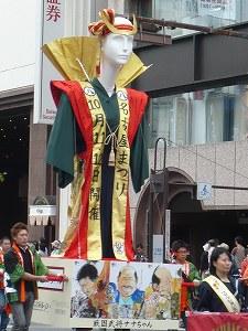 戦国武将ナナちゃん(前)